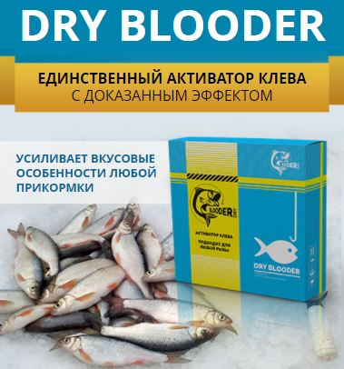 dry blooder распродажа 2020
